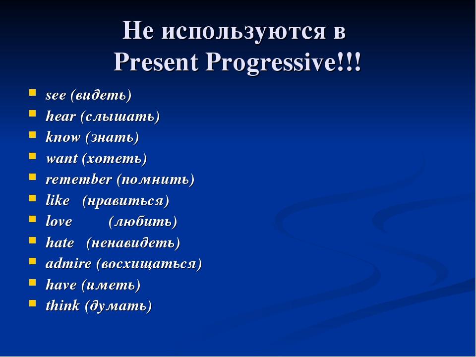 Не используются в Present Progressive!!! see (видеть) hear (слышать) know (зн...