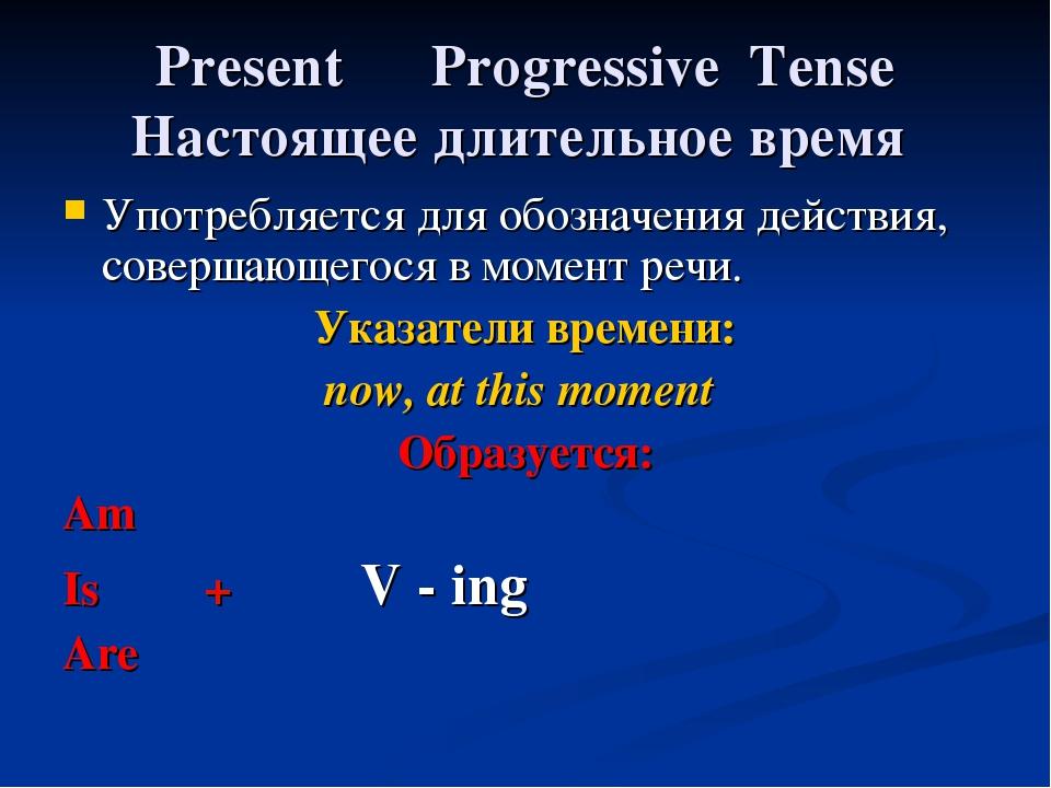 Present Progressive Tense Настоящее длительное время Употребляется для обозна...