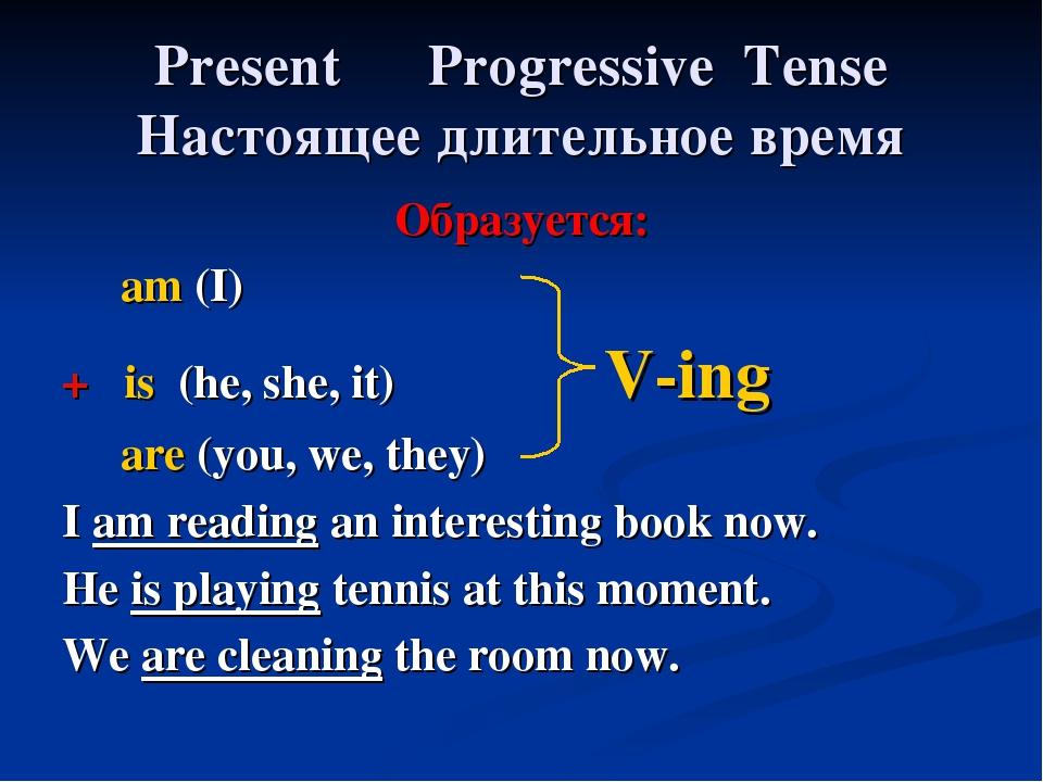 Present Progressive Tense Настоящее длительное время Образуется: am (I) + is...