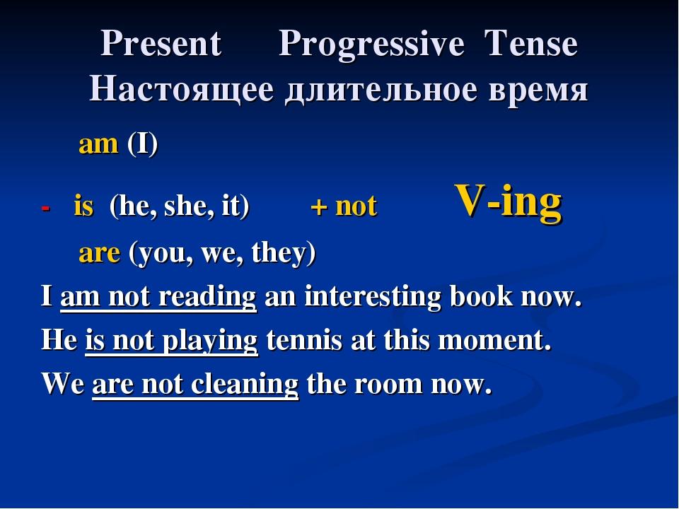 Present Progressive Tense Настоящее длительное время am (I) - is (he, she, it...