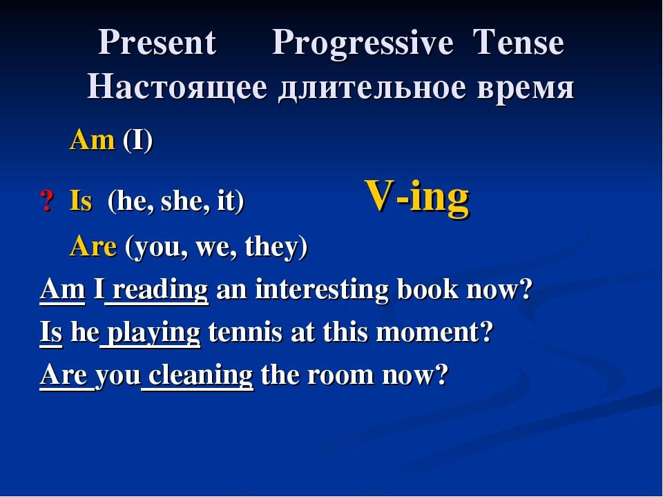 Present Progressive Tense Настоящее длительное время Am (I) ? Is (he, she, it...