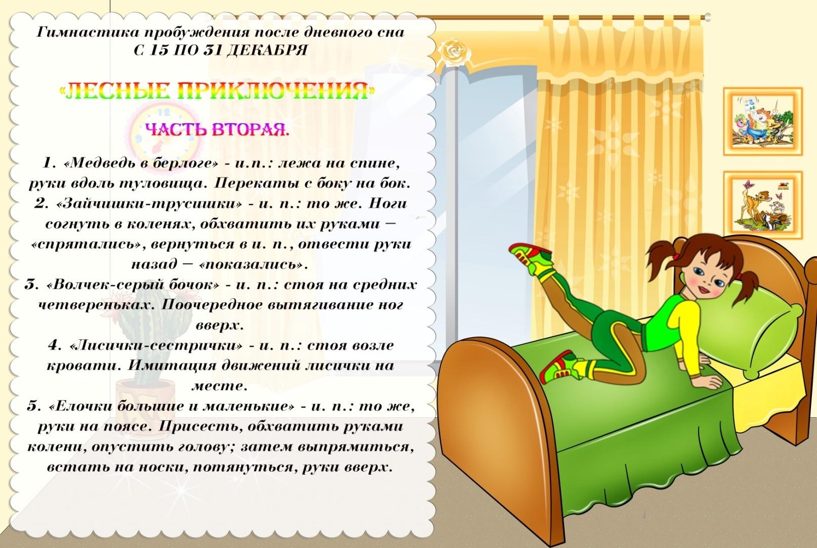 Гимнастика после сна с картинками подготовительная группа картотека по фгос