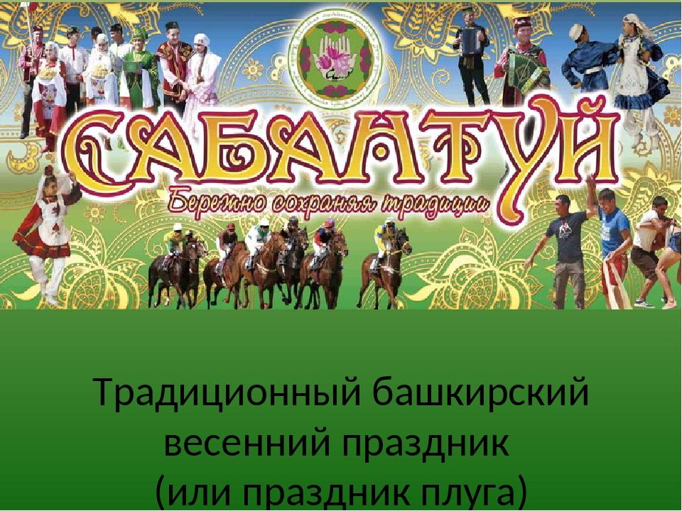 Традиционный башкирский весенний праздник (или праздник плуга)