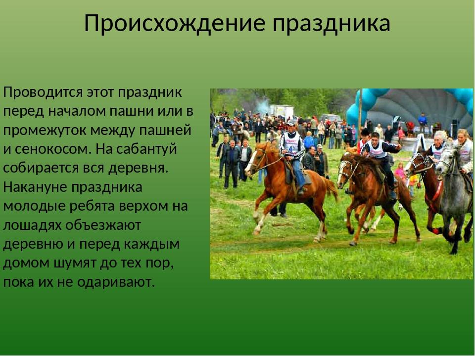 Происхождение праздника Проводится этот праздник перед началом пашни или в пр...