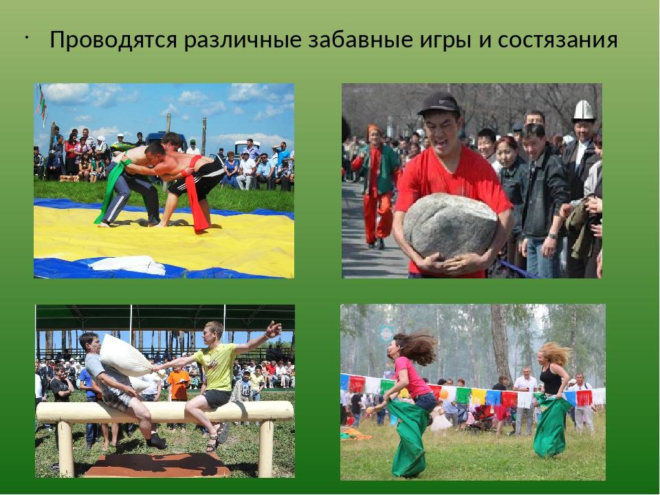 Проводятся различные забавные игры и состязания