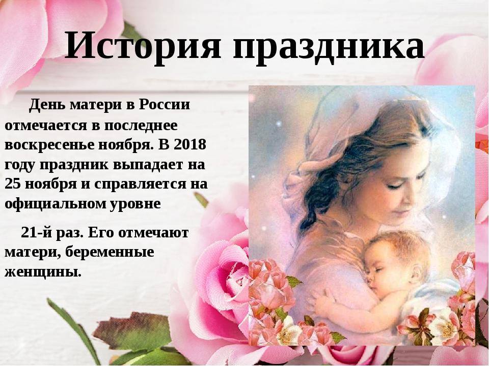 рабочие картинки день матери россии день матерей вкусные помидоры