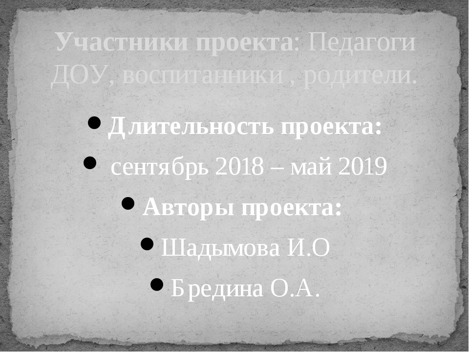 Длительность проекта: сентябрь 2018 – май 2019 Авторы проекта: Шадымова И.О Б...