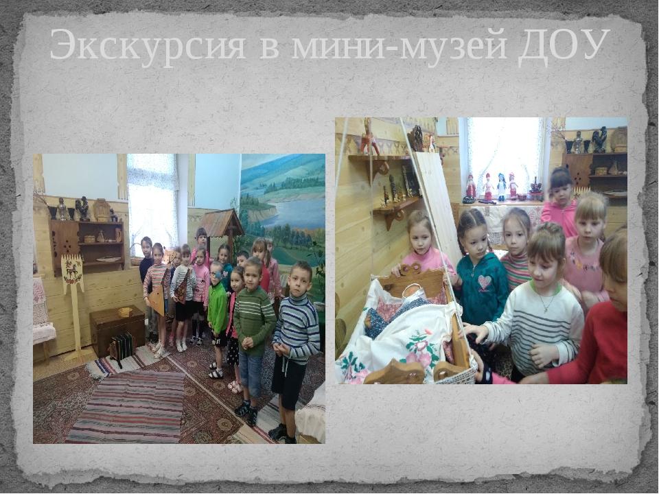 Экскурсия в мини-музей ДОУ