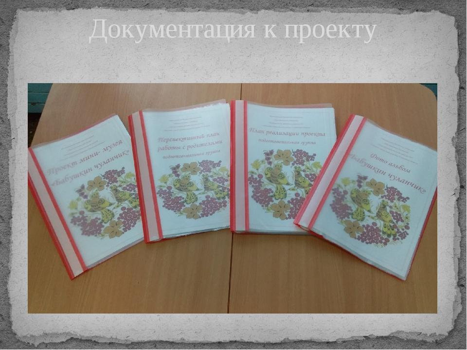 Документация к проекту