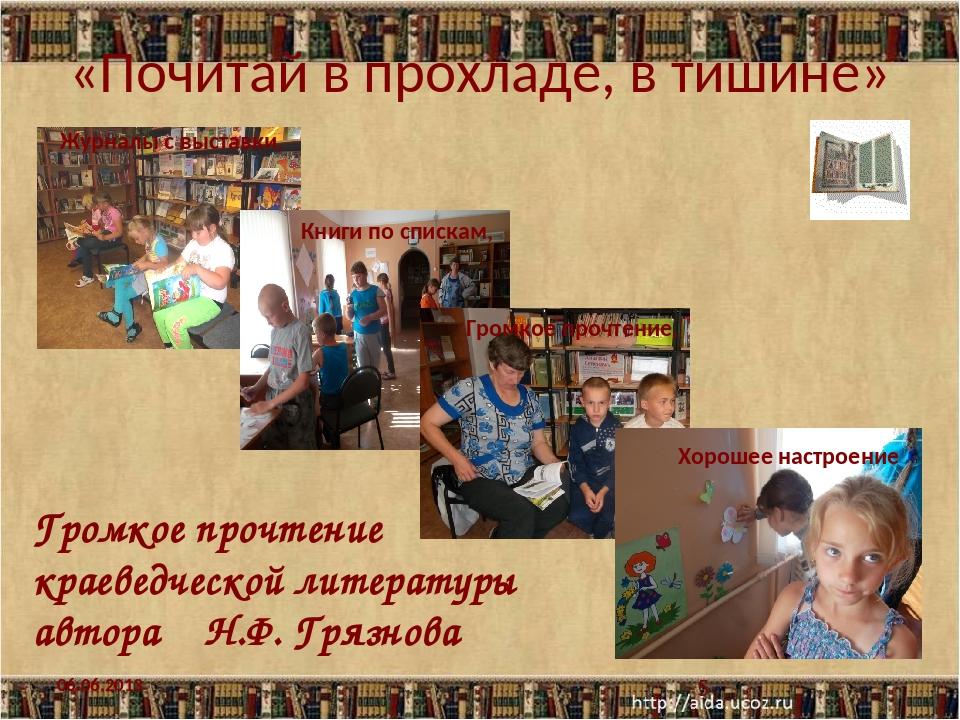 «Почитай в прохладе, в тишине» 06.06.2013 Журналы с выставки, Книги по списка...