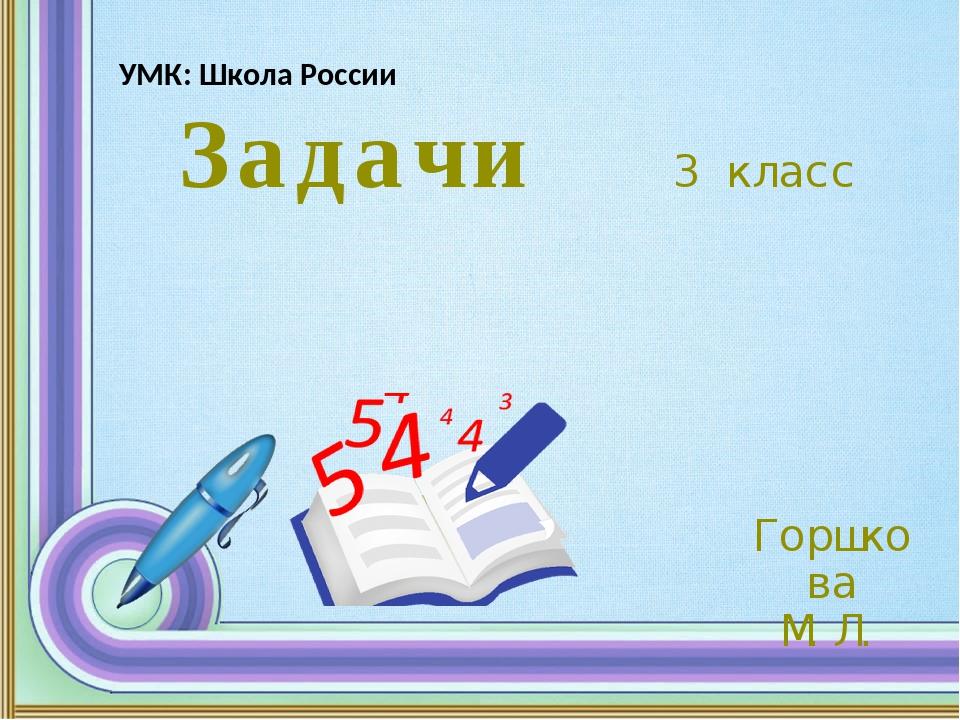 Задача 1 Купили 3 ручки по 7 р. Сколько денег заплатили? 7·3=21 (р) Ответ: 21...