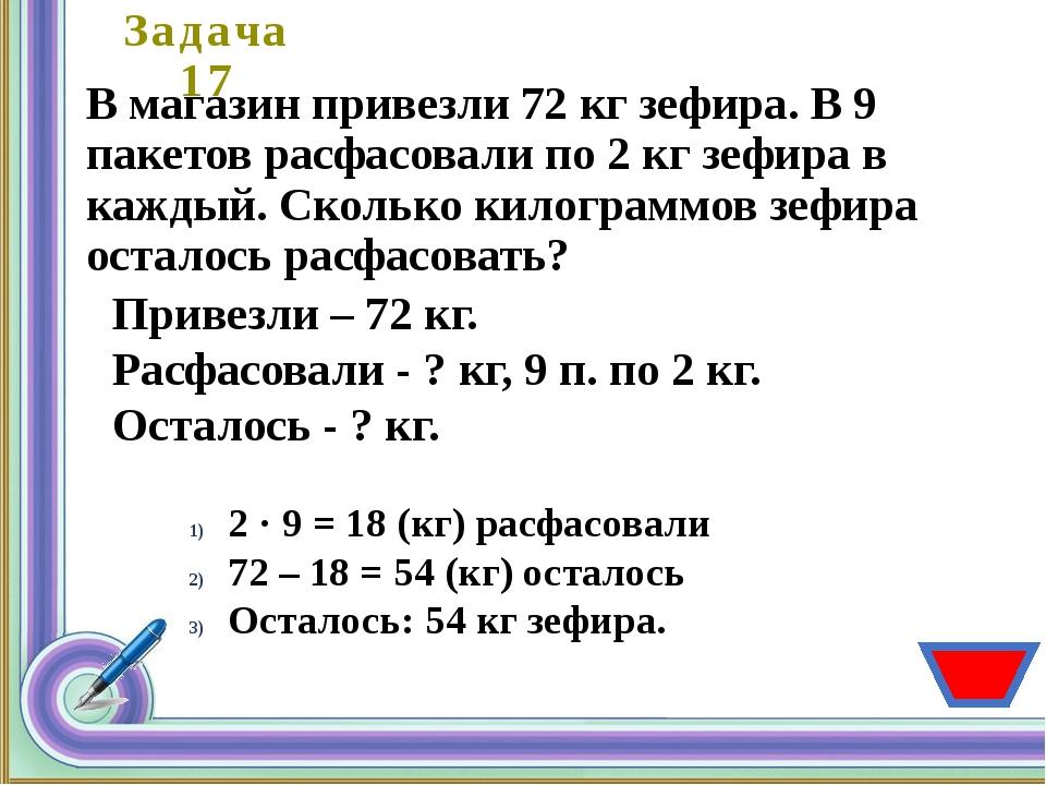 Задача 20 Третьеклассник решил 56 примеров, а первоклассник – в 7 раз меньше....