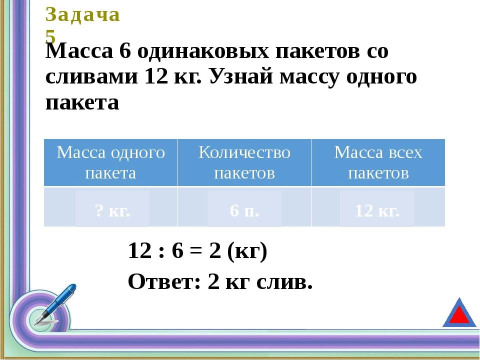 Задача 8 Оля купила 5 пуговиц для дублёнки и заплатила 15 рублей. Сколько руб...