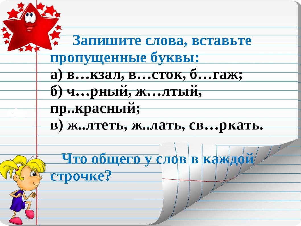 Запишите слова, вставьте пропущенные буквы: а) в…кзал, в…сток, б…гаж; б) ч…р...