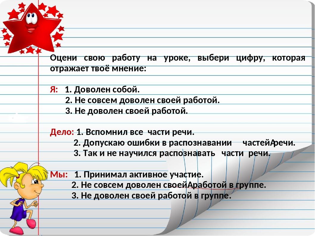 Оцени свою работу на уроке, выбери цифру, которая отражает твоё мнение: Я: 1....