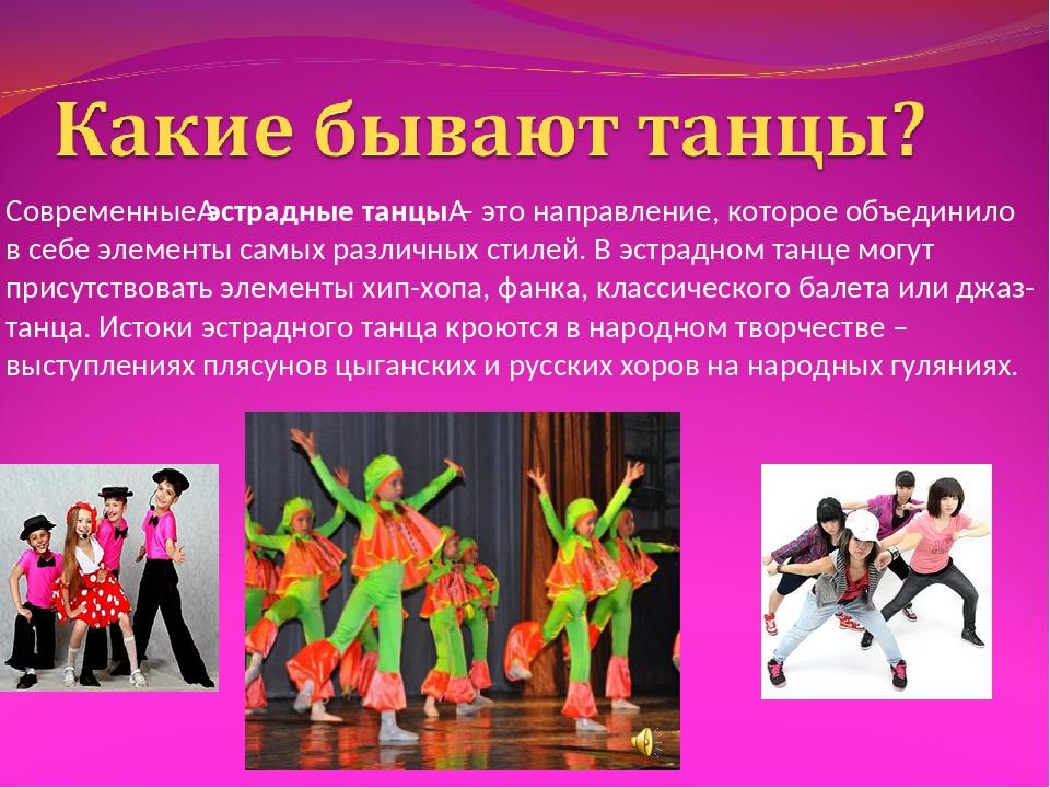 Стили танцев картинки с названиями