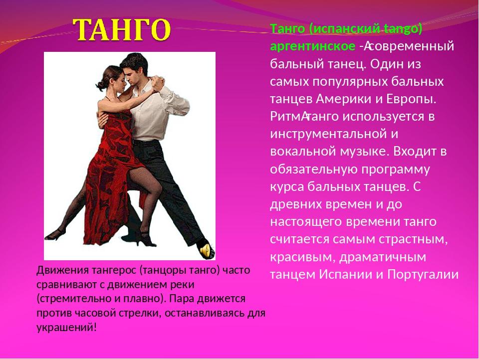 уникальная все названия танцев картинки открытии нового заведения