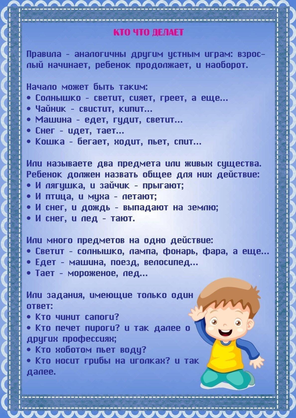 болгарский словесные игры для малышей в картинках профессионализм