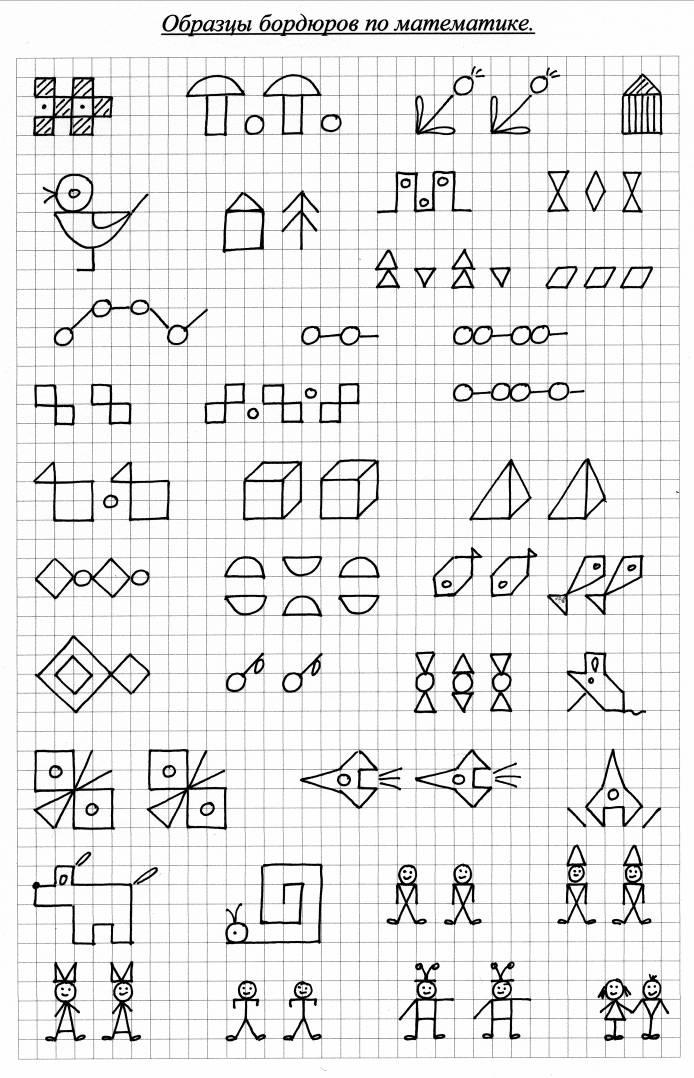 мощь бордюр математика картинки предлагаем вещи, которые