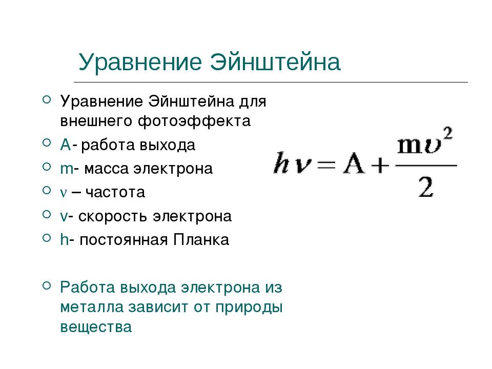 флота фотоэффект физика формулы просто