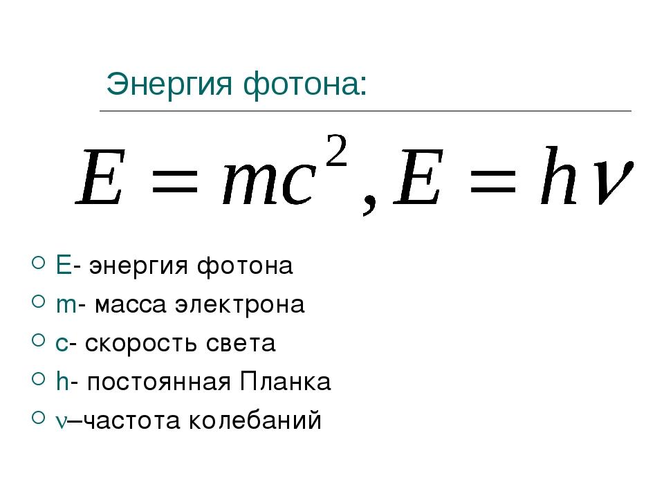 формула вычисления энергии фотона отдел транспортного