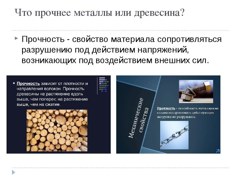Что прочнее металлы или древесина? Прочность - свойство материала сопротивлят...