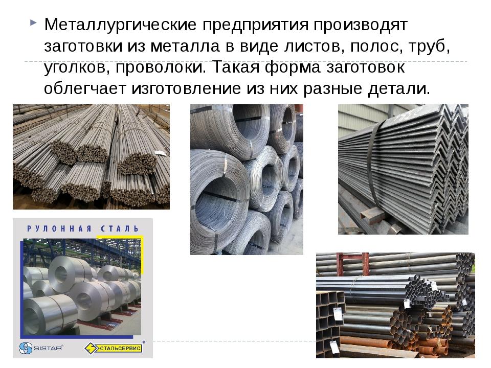 Металлургические предприятия производят заготовки из металла в виде листов, п...