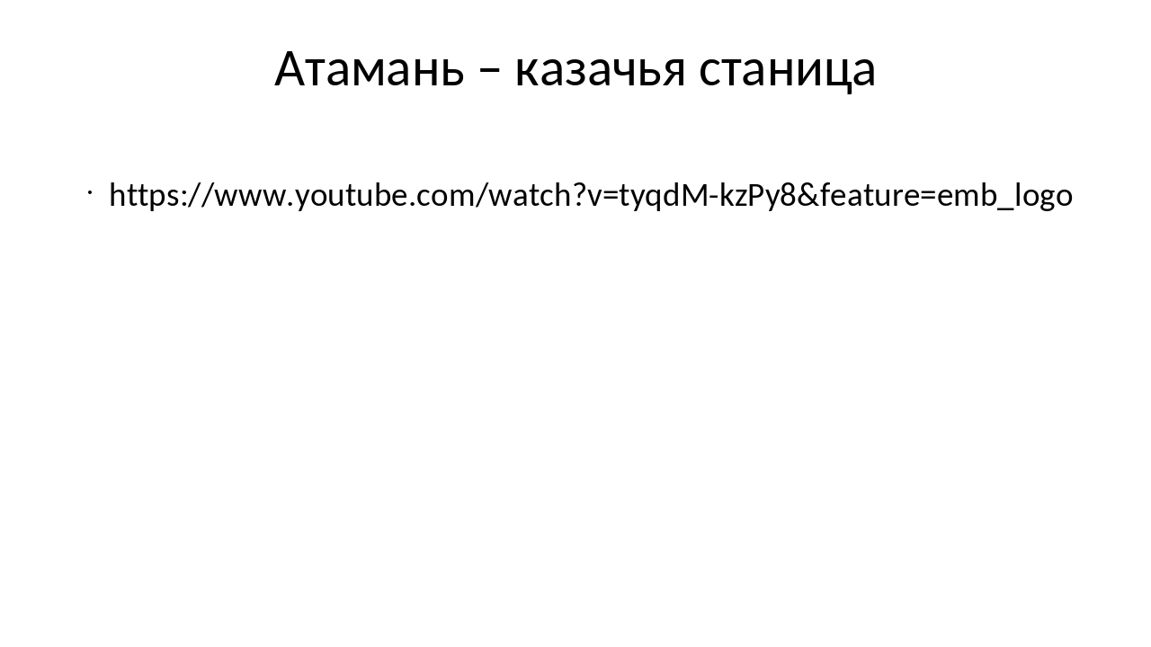 Атамань – казачья станица https://www.youtube.com/watch?v=tyqdM-kzPy8&feature...