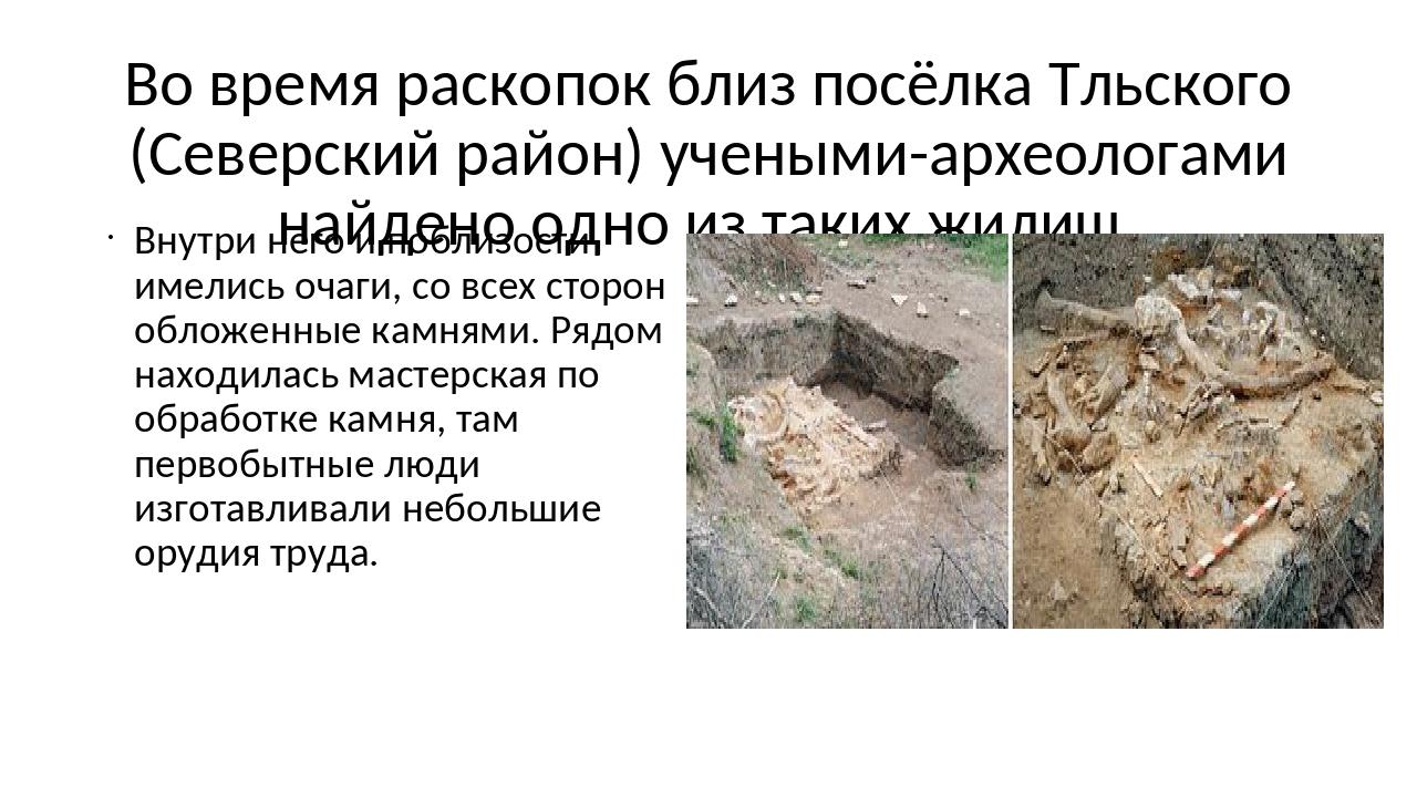 Во время раскопок близ посёлка Тльского (Северский район) учеными-археологами...