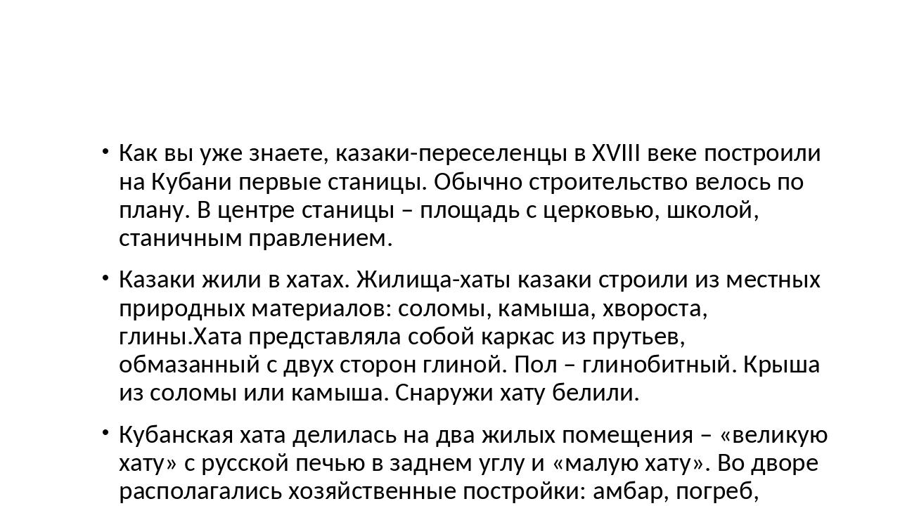 Как вы уже знаете, казаки-переселенцы в XVIII веке построили на Кубани первы...