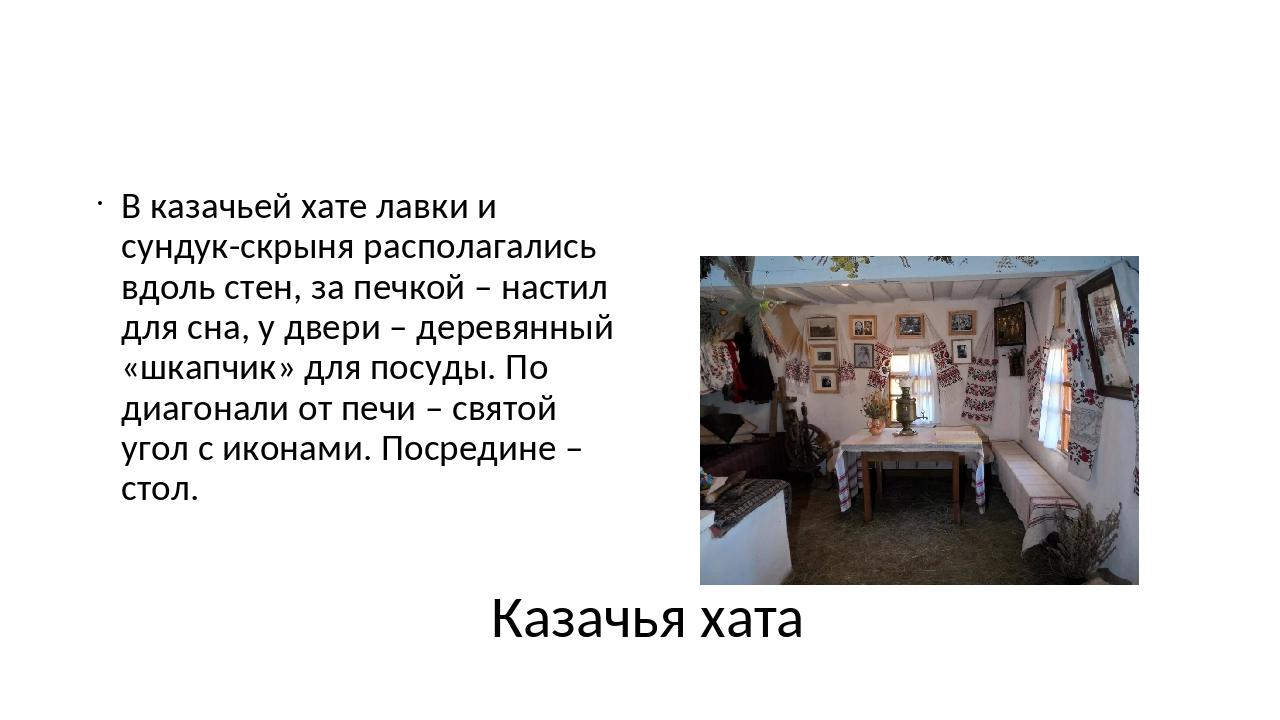 Казачья хата В казачьей хате лавки и сундук-скрыня располагались вдоль стен,...