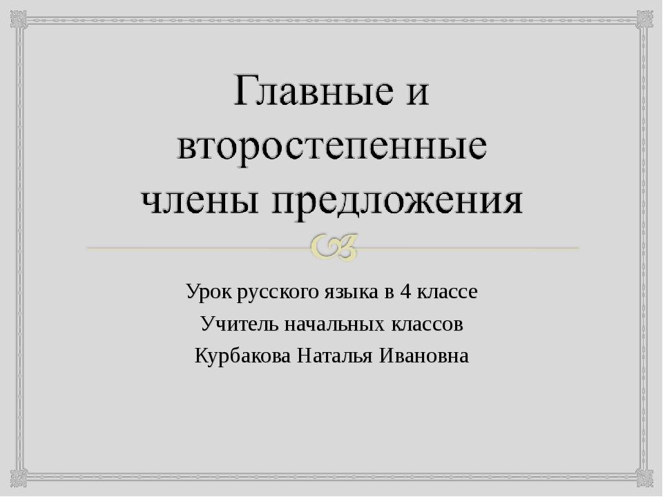 Урок русского языка в 4 классе Учитель начальных классов Курбакова Наталья Ив...
