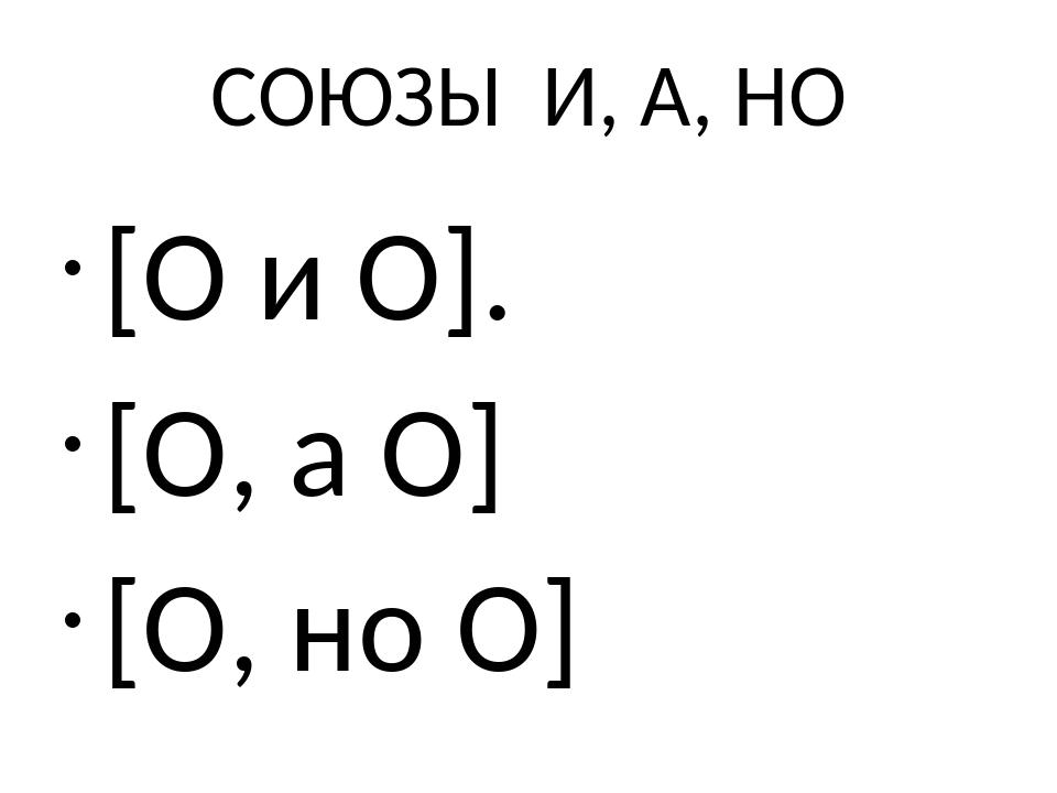 СОЮЗЫ И, А, НО [O и O]. [O, а O] [O, но O]