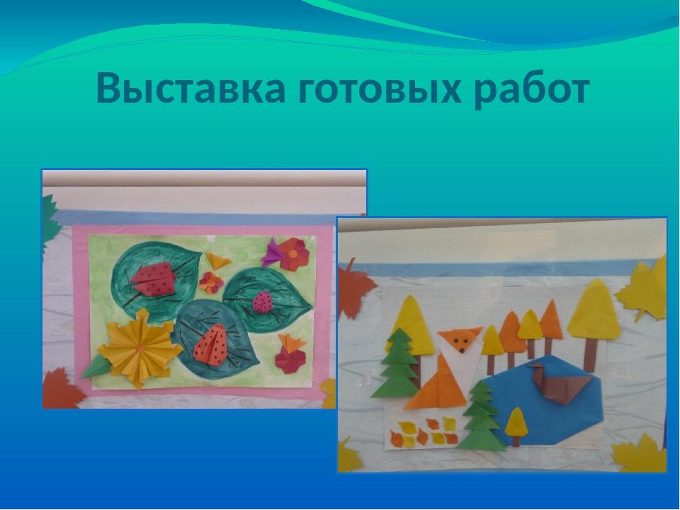 Выставка готовых работ