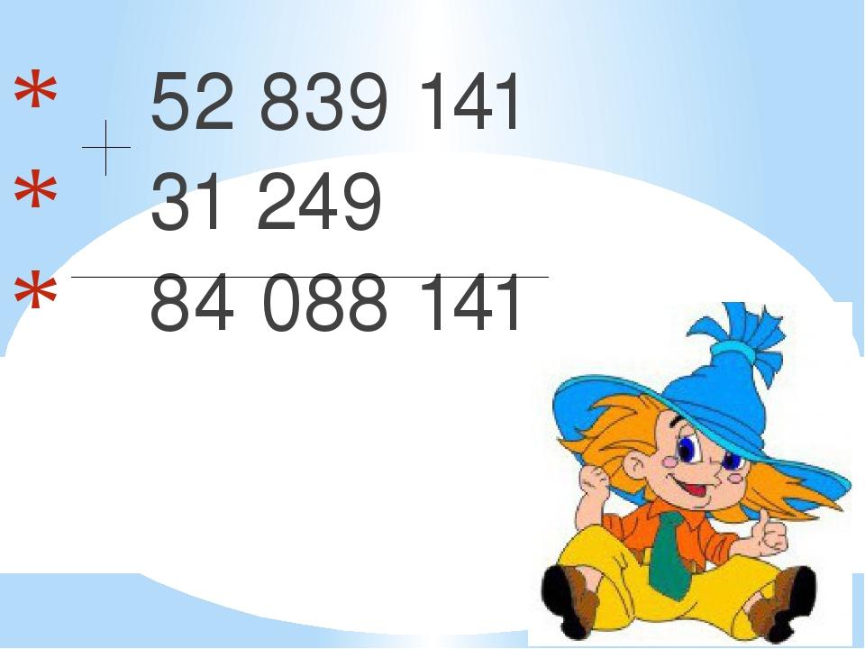 52 839 141 31 249 84 088 141