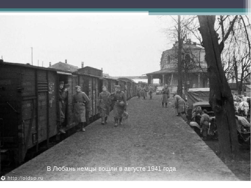 В Любань немцы вошли в августе 1941 года