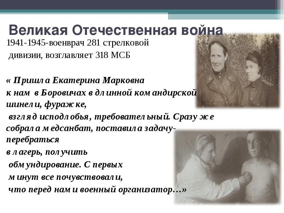 Великая Отечественная война 1941-1945-военврач 281 стрелковой дивизии, возгла...