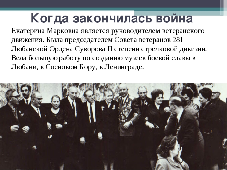 Когда закончилась война Екатерина Марковна является руководителем ветеранско...