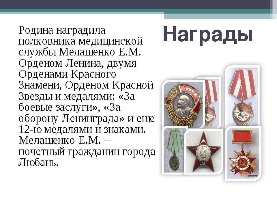 Награды Родина наградила полковника медицинской службы Мелашенко Е.М. Ордено...