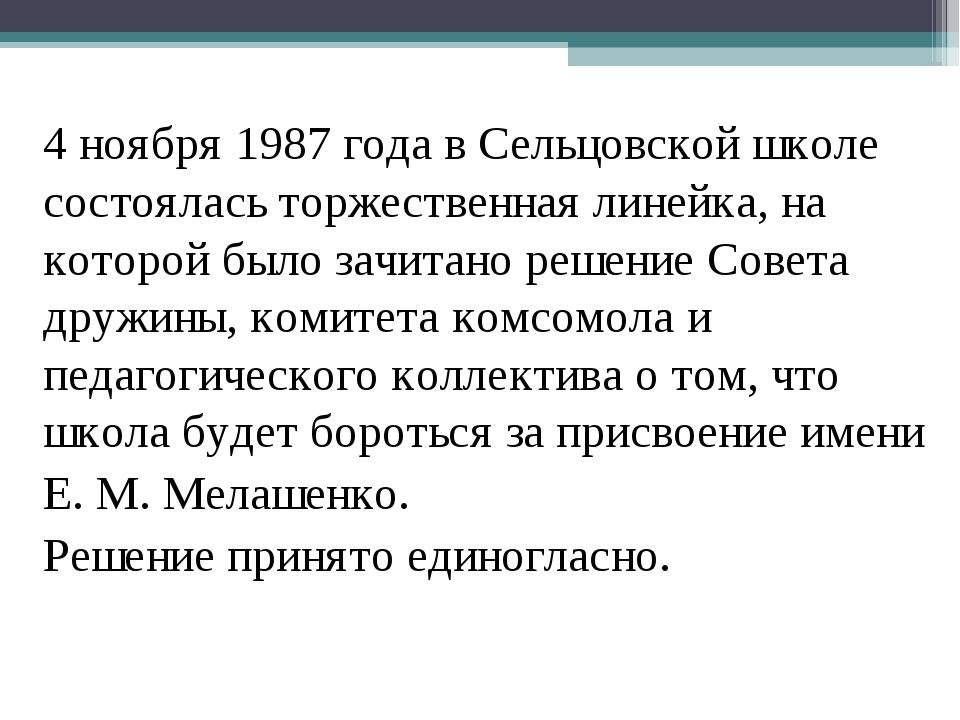 4 ноября 1987 года в Сельцовской школе состоялась торжественная линейка, на...