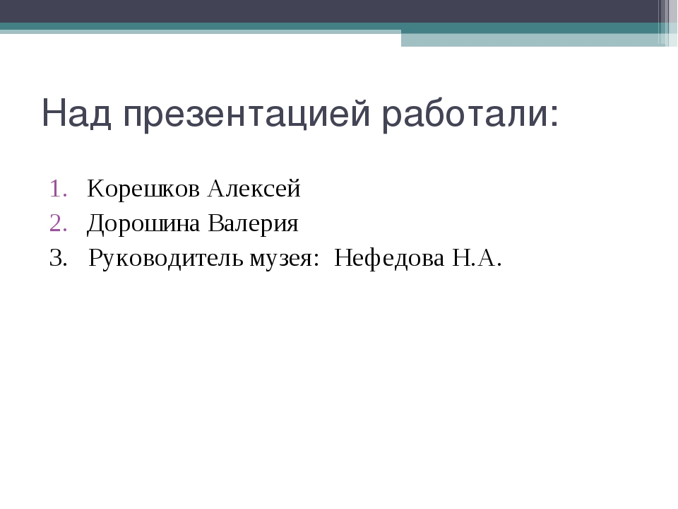 Над презентацией работали: Корешков Алексей Дорошина Валерия 3. Руководитель...