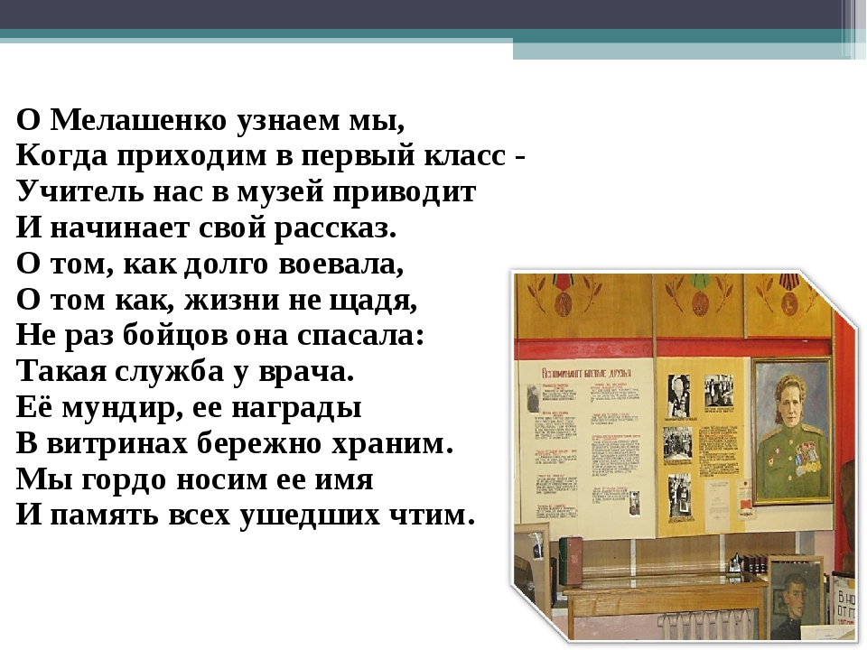О Мелашенко узнаем мы, Когда приходим в первый класс - Учитель нас в музей пр...