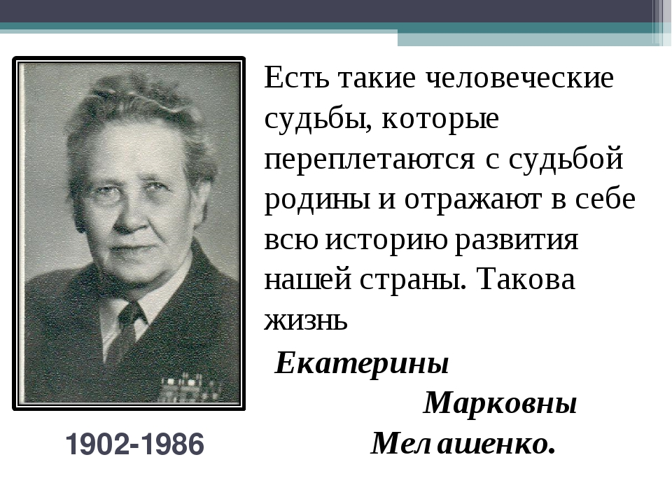 1902-1986 Есть такие человеческие судьбы, которые переплетаются с судьбой род...