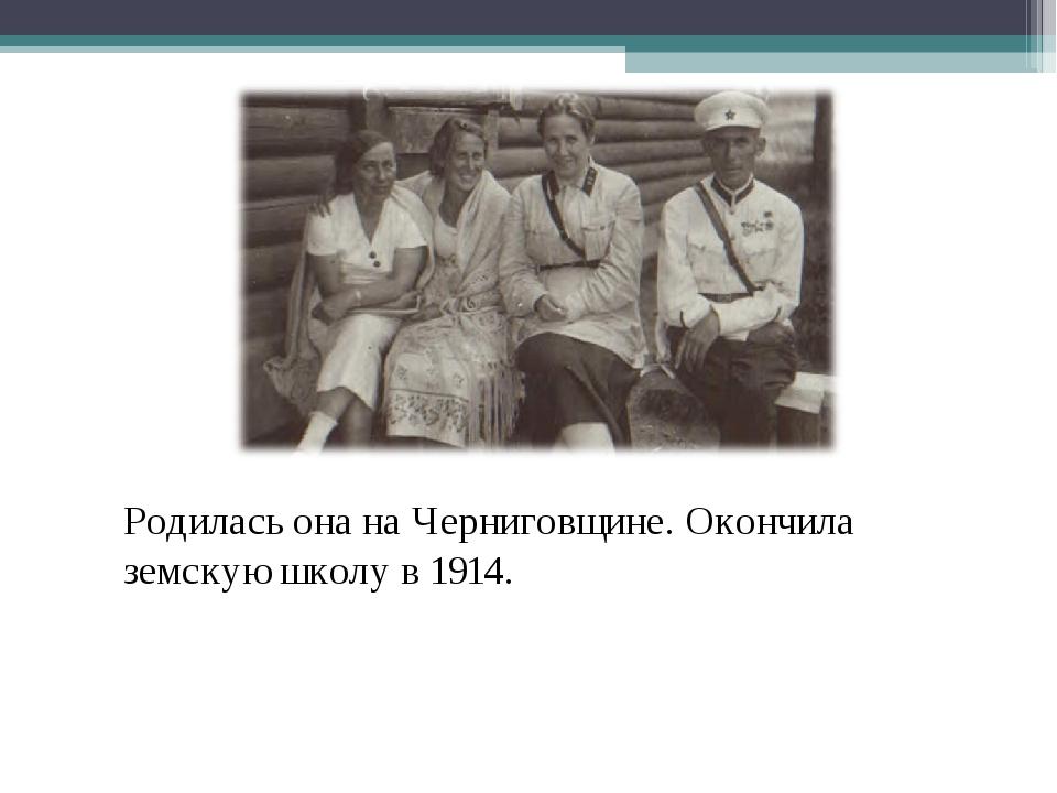 Родилась она на Черниговщине. Окончила земскую школу в 1914.