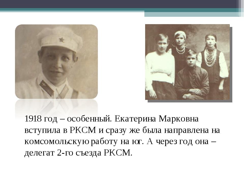 1918 год – особенный. Екатерина Марковна вступила в РКСМ и сразу же была нап...
