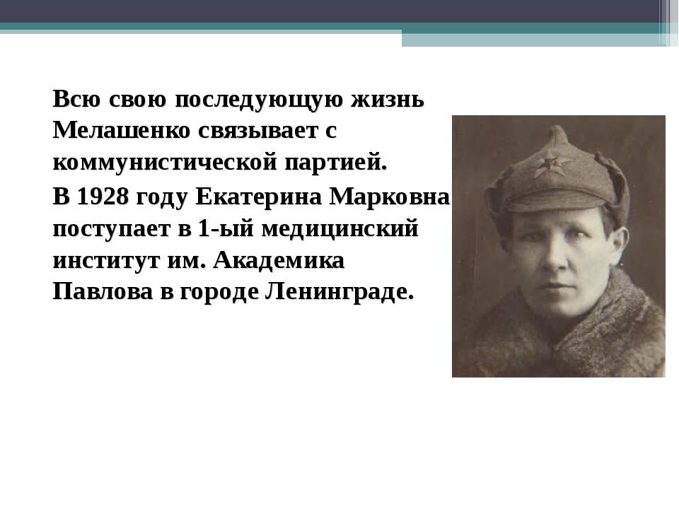 Всю свою последующую жизнь Мелашенко связывает с коммунистической партией....