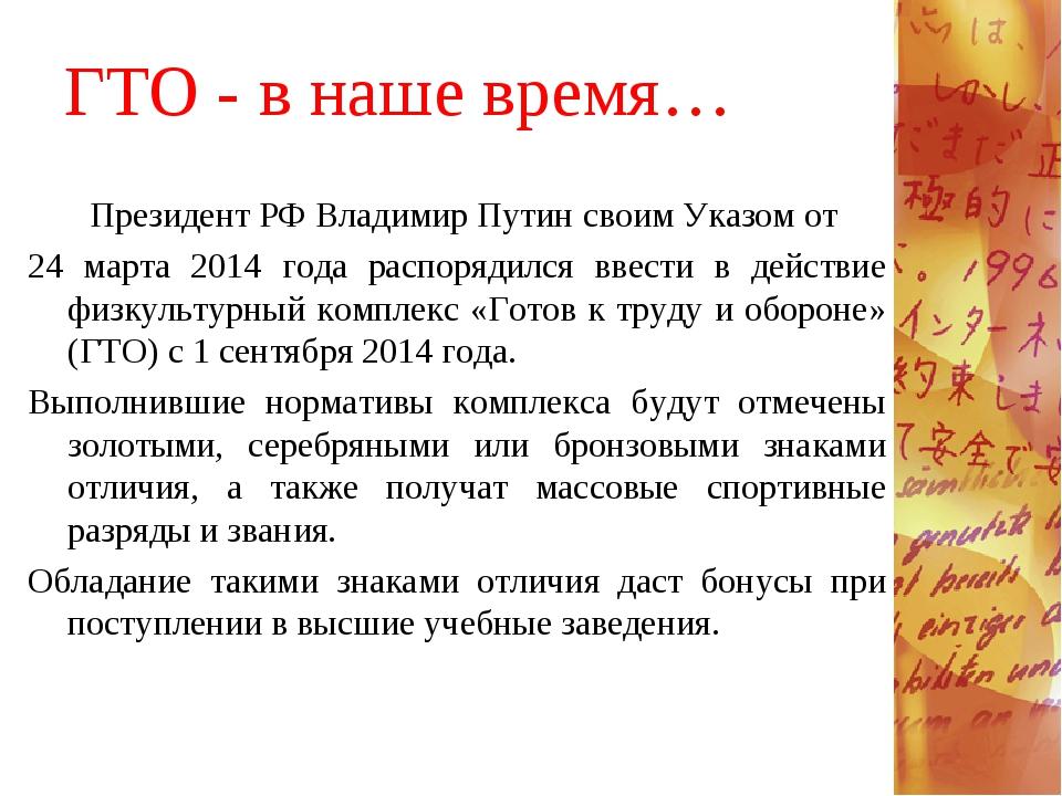ГТО - в наше время… Президент РФ Владимир Путин своим Указом от 24 марта 2014...