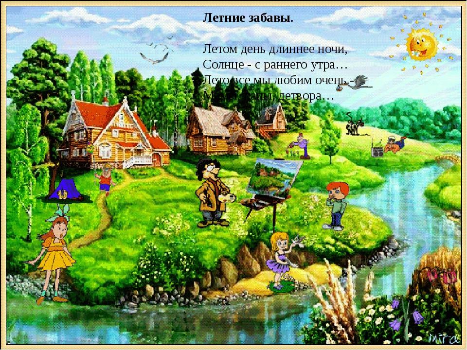 Летние забавы. Летом день длиннее ночи, Солнце - с раннего утра… Лето все мы...