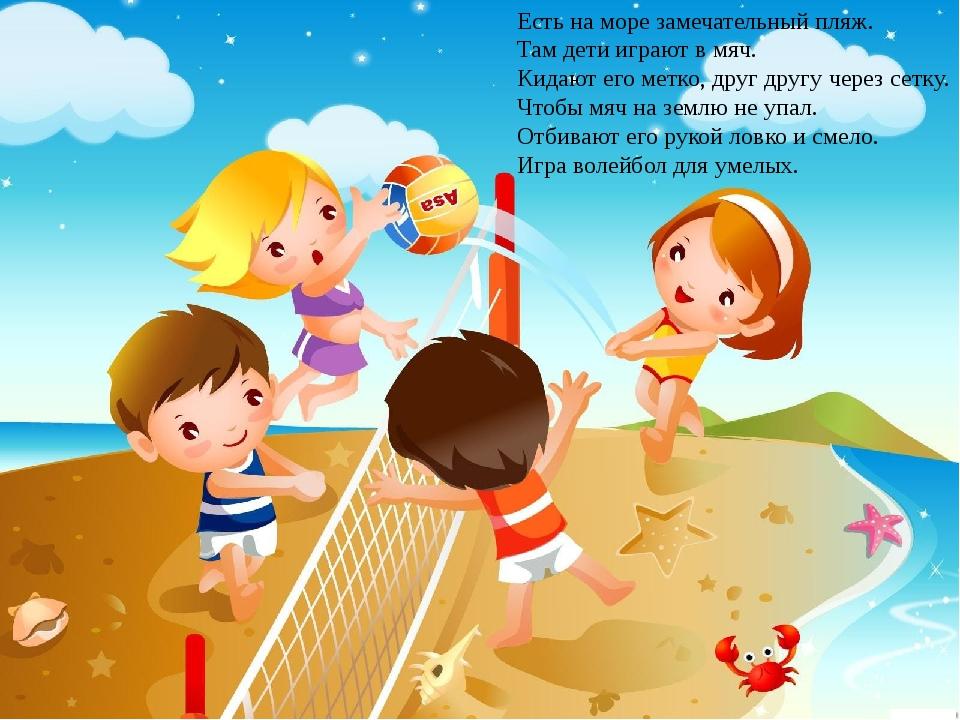 Есть на море замечательный пляж. Там дети играют в мяч. Кидают его метко, дру...