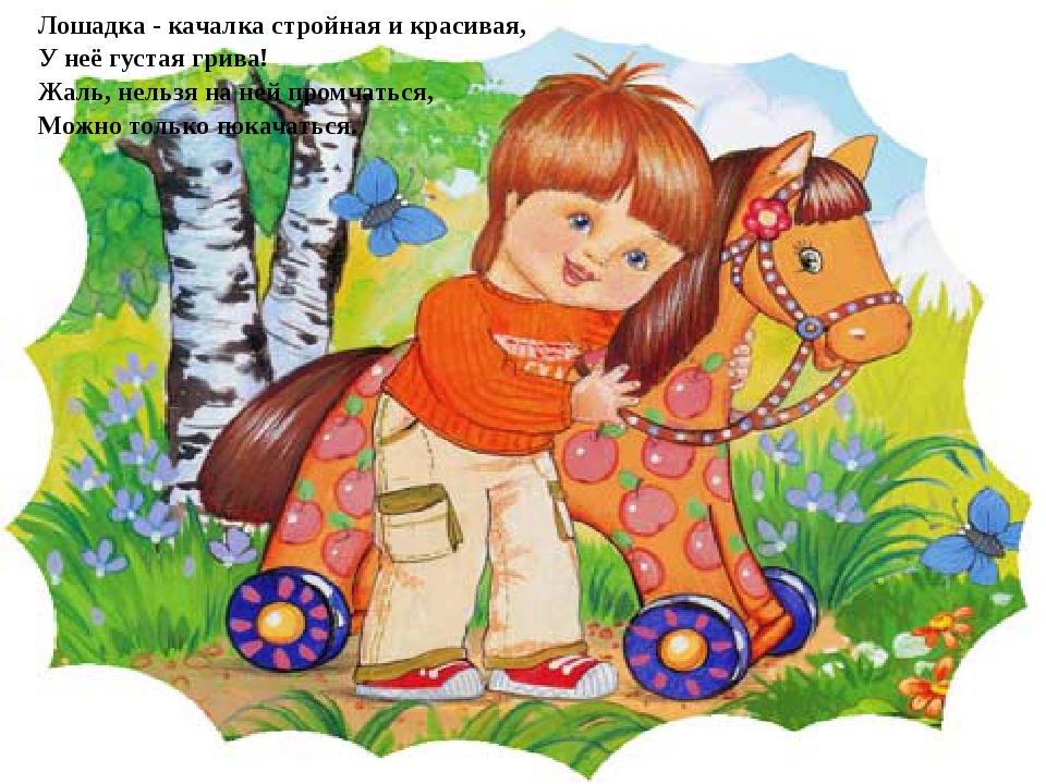 Лошадка - качалка стройная и красивая, У неё густая грива! Жаль, нельзя на не...